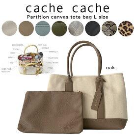 cache cache カシュカシュ トートバッグ 通販 パーテーションキャンバストートバッグLサイズ 01-00-63291 cachecache ママバッグ 投げ込みのポーチ付き パーテーションデザイン プレゼント セレクトショプムー