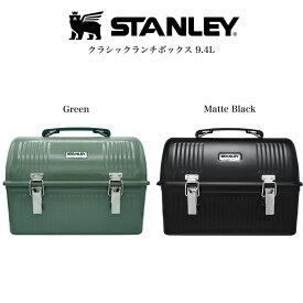 STANLEY スタンレー 通販 クラシックランチボックス 9.4L CLASSIC LUNCH BOX グリーン 重量約1.68kg 高耐久性 収納BOX ソロキャンプ アウトドア ピクニック コーヒーグッズ ギア収納 プレゼントにおすすめ