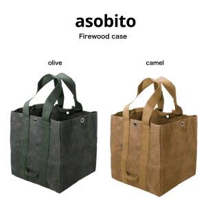 asobito アソビト 通販 薪ケースバッグ アウトドアバッグ キャンプ 収納 防水バッグ 帆布バッグ BAG ab-013 父の日 ギフトにおすすめ(おうちキャンプ)