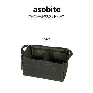 asobito アソビト 通販 クックツールバスケット ハーフ ab-042od オリーブ色 olive キャンプ ギア収納 調味料収納 工具収納 アウトドア ギフトにおすすめ