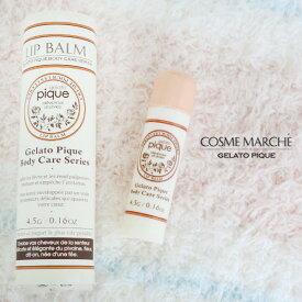 gelato pique ジェラートピケ 通販 [COSME MARCHE]リップクリーム pwlc139001 オーガニック認証成分入 唇を乾燥から守る 無香料・無着色 プチギフト プレゼントにオススメ
