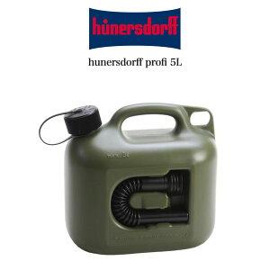 hunersdorff PROFI ヒューナースドルフ Fuel Can Pro 5L OLIVE オリーブ色 フューエルカンプロ 燃料ボトル 800200 燃料キャニスター 水タンク 燃料タンク 灯油ストーブ用 キャンプ 海水浴 サーフィン
