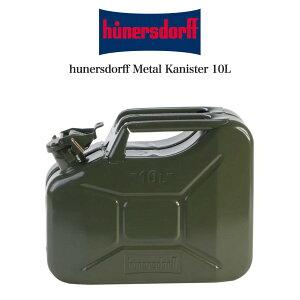 hunersdorff Metal Kanister CLASSIC 10L ヒューナースドルフ メタルキャニスター カーキ オリーブ 燃料ボトル 434601 メタルジェリカン ウォータータンク 燃料タンク ランタン 灯油ストーブ キャンプ