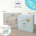 GELATO PIQUE ブランド専用ギフトボックス / 出産祝いのみ熨斗(のし)対応可能、クリスマスプレゼント、誕生日、母の日…