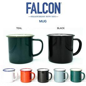 FALCON ファルコン ホーロー 通販 MUG マグ 琺瑯 マグカップ ティーカップ コーヒーカップ コップ オフィス キャンプ アウトドア ピクニック インテリア ギフトにおすすめ