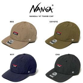 NANGA ナンガ 通販 NANGA×`47 TAKIBI CAP/ ナンガ×47 タキビキャップ アウトドアファッション 帽子 コーディネート 焚き火シリーズ 難燃素材 `47コラボレーション 父の日 母の日 ギフトにおすすめ