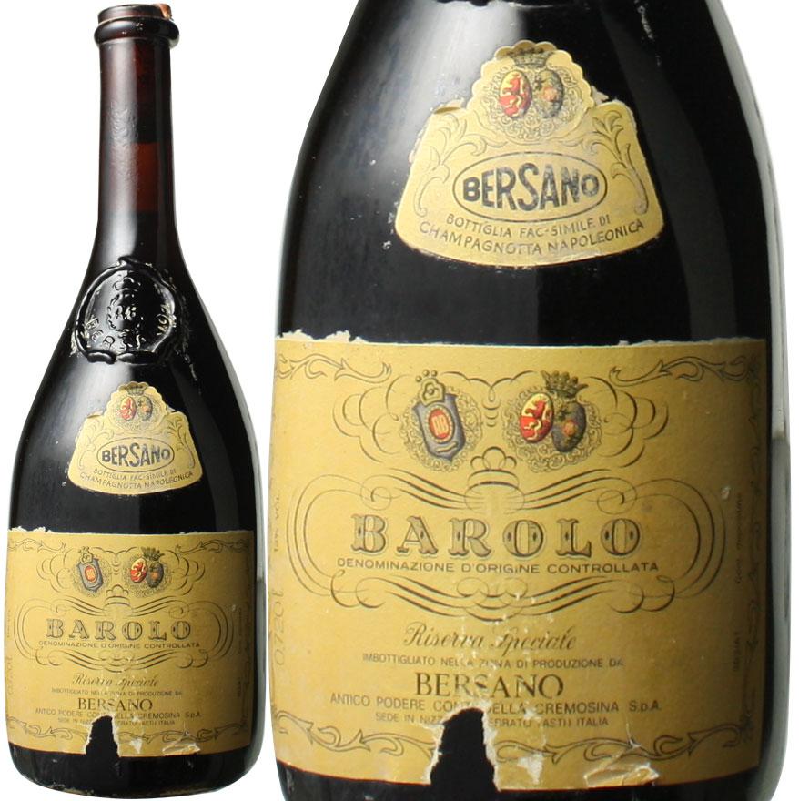 【ヤマト運輸で厳重梱包配送】バローロ・リゼルヴァ スペシアーレ [1971] ベルサーノ <赤> <ワイン/イタリア>