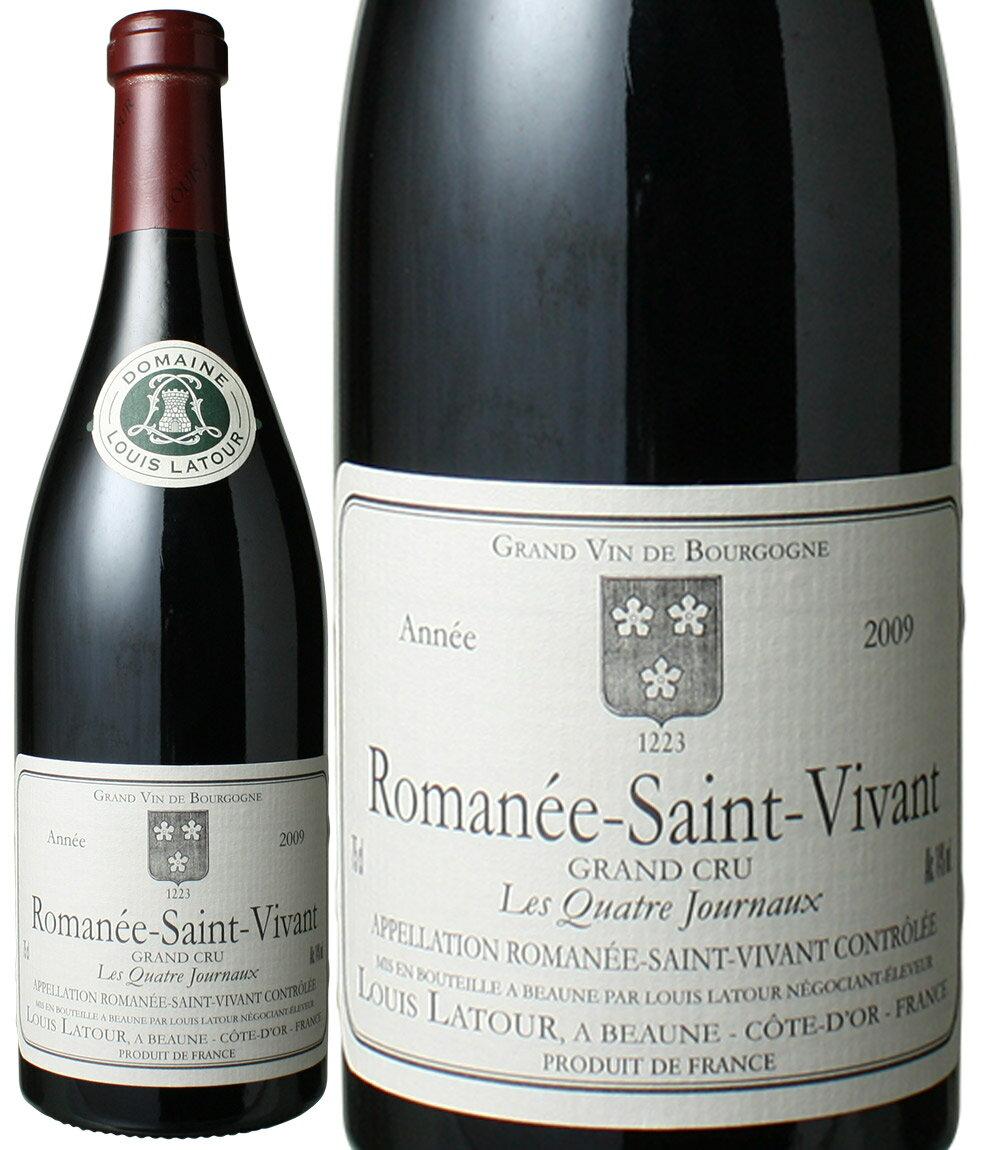 ロマネ・サン・ヴィヴァン レ・カトル・ジュルノー [2009] ルイ・ラトゥール <赤> <ワイン/ブルゴーニュ>