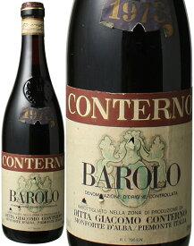 【ヤマト運輸で厳重梱包配送】バローロ [1973] ジャコモ・コンテルノ <赤> <ワイン/イタリア>