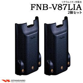 充電池 バッテリー FNB-V87LIA×2個セットスタンダード 八重洲無線