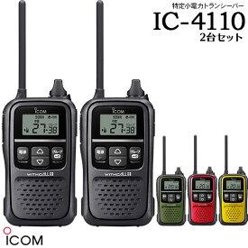 特定小電力トランシーバー インカム IC-4110x2台セット アイコム ICOM