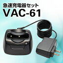 【VAC-61】急速充電器セット FTH-307/307L/308/308L対応