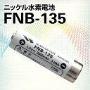 バーテックススタンダード ニッケル水素充電池 【FNB-135】FTH-307/L、FTH-308/L、FTH-508用バッテリー
