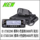 【送料無料】IC-2730(20W) 144/430MHz NEW2波同時受信機【アイコム】【アマチュア無線】