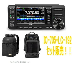 【在庫有り、即納可能】IC-705 (MAX 10W) HF〜430MHz オールモード/D-STAR ポータブルトランシーバー+専用マルチバックSET アイコム