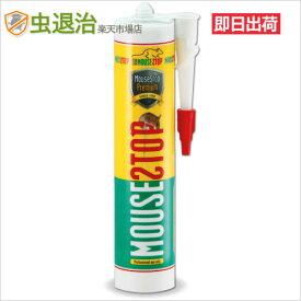 【プロ仕様】高機能性 特殊 防鼠コーキング剤 マウスストップ プレミアム 300ml ねずみ侵入穴 塞ぐ コーキング剤