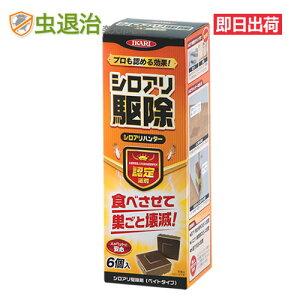シロアリ駆除剤 シロアリハンター 6個入 白蟻駆除剤 白蟻ベイト剤