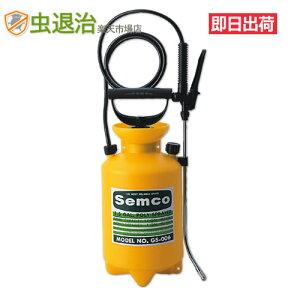 【あす楽】使いやすい 殺虫剤 散布器 蓄圧式噴霧器GS-006(1台)4リッター プロも使う 殺虫剤 噴霧機
