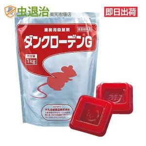 【設置トレー付】ダンクローデンG 1kg +毒餌皿20枚 誤食防止に。即効 速効性 業務用殺鼠剤 ネズミ駆除 退治 薬