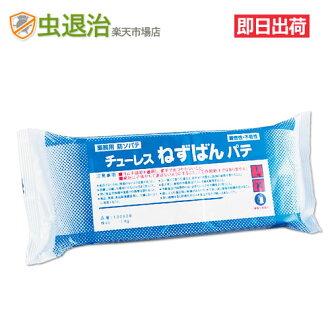 老鼠入侵預防 + 驅避效果和滅鼠 Tures。 zubann 帕 (1 公斤) 大鼠洞粘土類型塊