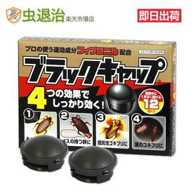 【あす楽】速効性 ゴキブリ駆除剤/ブラックキャップ 2g×12個 医薬部外品 抵抗性 ゴキブリ 退治 ベイト