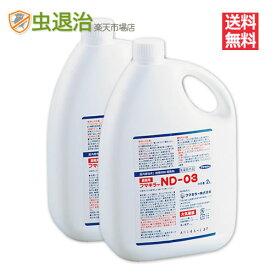 【送料無料】まとめ購入2本 ノミ駆除 フマキラーND-03 (2L×2本) プロも使うノミ殺虫剤 ダニ 蚤 駆除剤