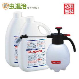 【送料無料】 噴霧器付き! フマキラー ND-03 (2L×2本) +小型噴霧器#530(2Lタイプ)1台 ダニ ノミ 殺虫剤