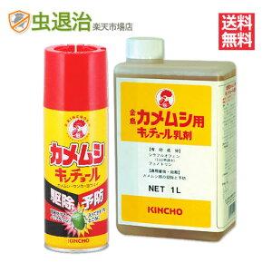 【送料無料】殺虫剤セット カメムシ用キンチョール乳剤 1L+ カメムシキンチョール 300ml/本 カメムシ駆除 カメムシスプレー