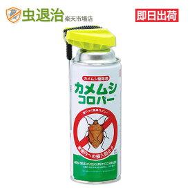 【あす楽】即効タイプ!カメムシ退治用殺虫剤 カメムシコロパー 420ml 強力 カメムシ対策・駆除スプレー