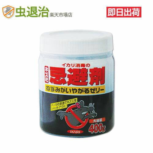 【あす楽】置き型 ネズミ 忌避剤/ねずみのいやがるゼリー 1個(400g) ねずみ はっか 忌避剤