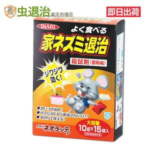 【あす楽】餌混合タイプ 投げ込み 殺鼠剤/新パッケージ イカリネオラッテP 1箱(10g×15袋) ねずみ 駆除 薬 えさ配合