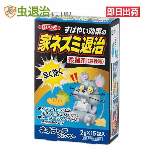 【あす楽】速効性 殺鼠剤 袋入り/ネオラッテクイックリー 1箱(2g×15包)急性毒 ねずみ 駆除 薬 即効