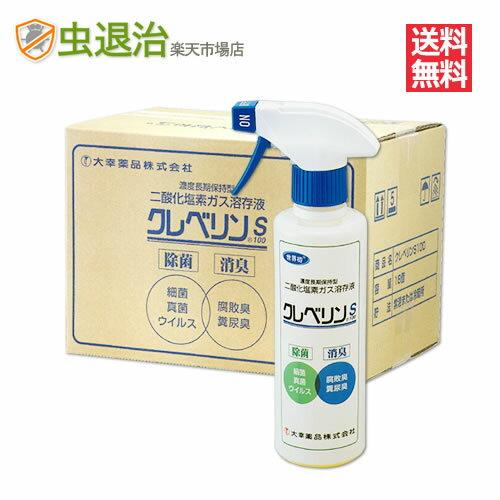 まとめ購入18本【送料無料】クレベリンS100 (300ml×18本) 二酸化塩素 除菌 消臭剤