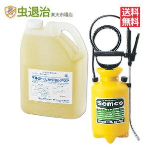 【噴霧器セット】ベルミトール水性乳剤 1本(4L)+噴霧器GS-006 (1台)