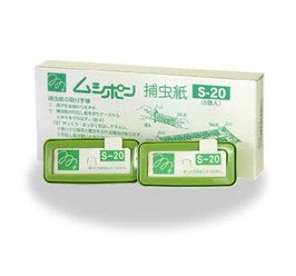 Glue Tape S-20 for light trap MISHIPON MPX-2000 1 case(5pcs.)