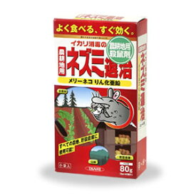 【あす楽】メリーネコりん化亜鉛(農耕地用殺鼠剤)2g×40袋入 農地・穀物倉庫用ねずみ薬剤