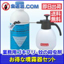 【あす楽★送料無料!】手軽に散布 ベルミトール水性乳剤アクア 500ml +小型噴霧器#530 (1台)2リッター ゴキブリ 蚊…