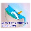 ムシポンポケット2・3共通 交換ランプ TL-E22W(1本) ムシポンポケット 丸型 円形 ブラックライト 誘虫ランプ