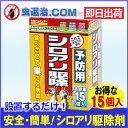 【あす楽★送料無料】お徳用シロアリハンター 15個入 シロアリベイト 白蟻駆除 シロアリ駆除剤