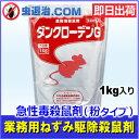 【あす楽】速効性★業務用ねずみ殺鼠剤 ダンクローデンG 1kg/医薬部外品 粉タイプ 餌配合済み