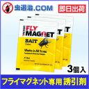 【フライマグネット交換 誘引剤】フライマグネット ベイト 12g×3個入 ハエ駆除 捕獲 トラップ 誘引餌 ベイト