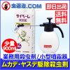 アリ、ダンゴ虫、ゲジゲジ、ムカデ駆除にはサイベーレ手軽に散布できる小型噴霧器のセット