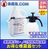 ダニ駆除にはアルコールベースの殺虫剤フマキラーND-031本と小型畜圧式噴霧器#530(2リットルタイプ)がついたお得なセット