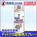 【あす楽】チャドクガ毒針毛固着剤(チャドクガ防除剤) 180ml チャドクガ 毒針 毒毛 飛び散り 防止 固める スプレー