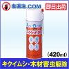 ヒラタキクイムシ・白あり駆除エバーウッドS-400