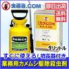 カメムシ用殺虫剤キンチョール乳剤と噴霧器のセット