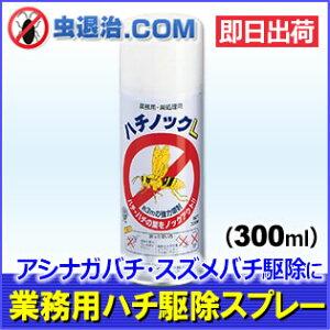 ハチノックL300mlスズメバチ駆除アシナガバチ駆除