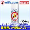 【あす楽】定番★人気ハチノックL 300ml ハチ・スズメバチ駆除用殺虫剤 業務用