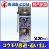 【あす楽】コウモリ忌避剤スーパーコウモリジェット420mlコウモリ退治忌避蝙蝠駆除
