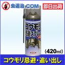 【あす楽】コウモリ忌避剤 スーパー コウモリジェット 420ml コウモリ退治忌避 蝙蝠 駆除